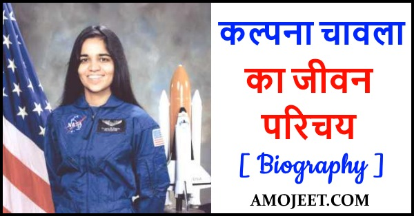 kalpana-chawla-ki-jivani-biography-of-kalpana-chawla-in-hindi