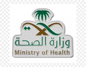 شعار وزارة الصحة السعودية الجديد بدقة عالية