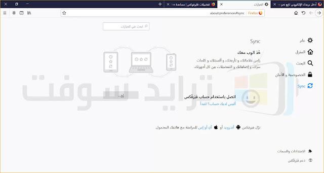 برنامج فايرفوكس الاصدار الأخير مجاناً