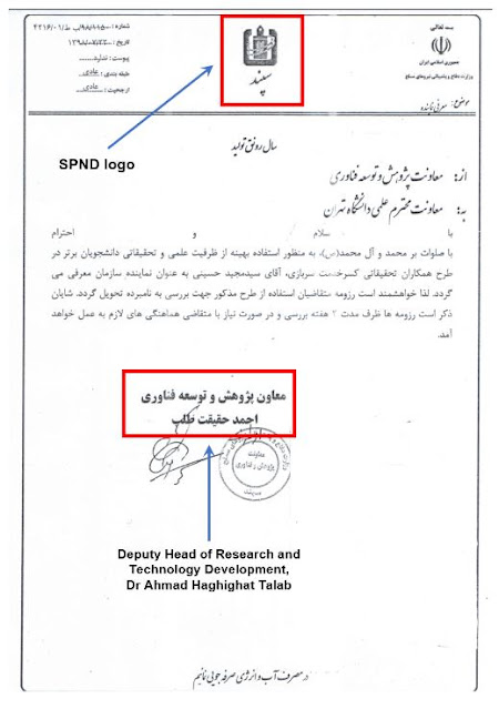 Haghighat Talab has recently jumped ship to DITRI's great institutional rival, SPND (سازمان سپند), where he's fulfilling much the same role of penning faxes to Iranian universities in order to recruit young talent. No longer department head, Talab is now a deputy head of the technology research department