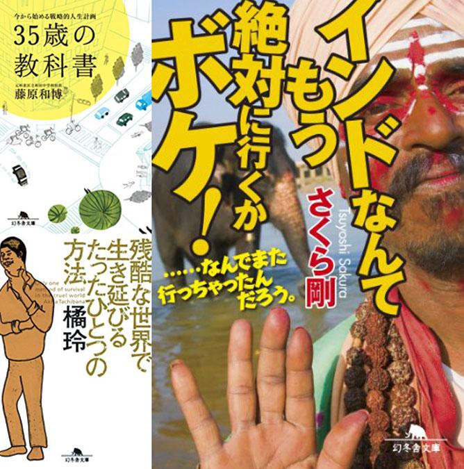 【文学】幻冬舎文庫「心を運ぶ名作-○○。」 (8/20まで)