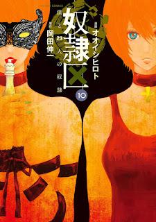 [Manga] 奴隷区 僕と23人の奴隷 第01 10巻 [Doreiku – Boku to 23nin no Dorei Vol 01 10], manga, download, free