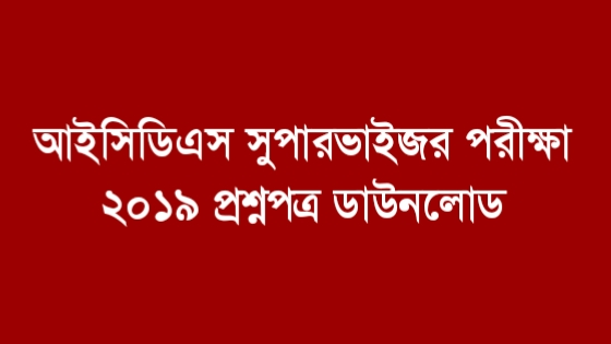 ICDS Supervisor Questions 2019