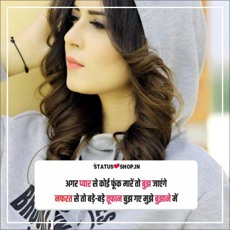 Girl-Attitude-Status-in-Hindi