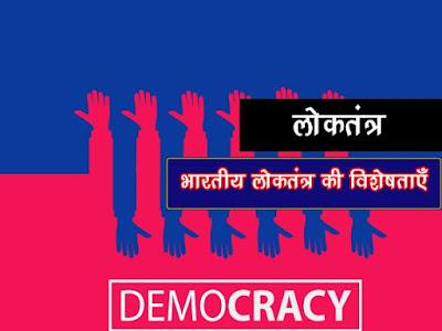 भारतीय लोकतंत्र की विशेषताएं Characteristics of Indian Democracy