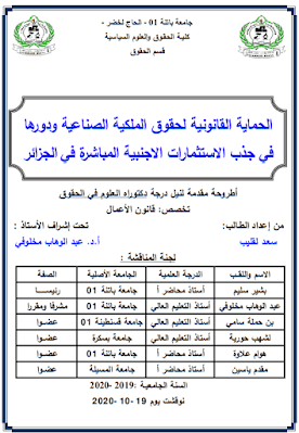 أطروحة دكتوراه: الحماية القانونية لحقوق الملكية الصناعية ودورها في جذب الاستثمارات الأجنبية المباشرة في الجزائر PDF