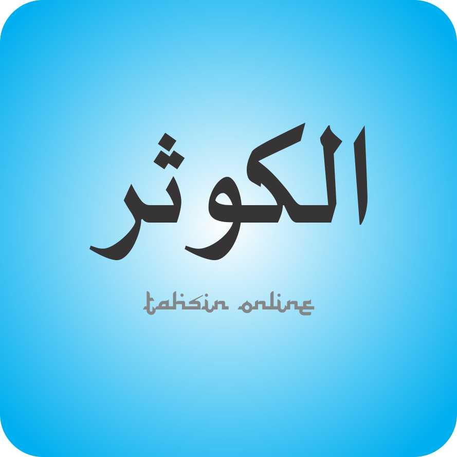 Hukum Tajwid Al Quran Surat Al Kautsar Ayat 1 3 Lengkap