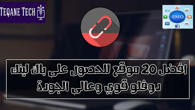 قائمه باك لينك دفلوا مجانيه من موقع اثورتي عالي جدا ومضمون 100%