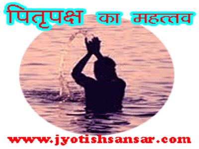 pitra paksh kyu me kya kare in hindi jyotish
