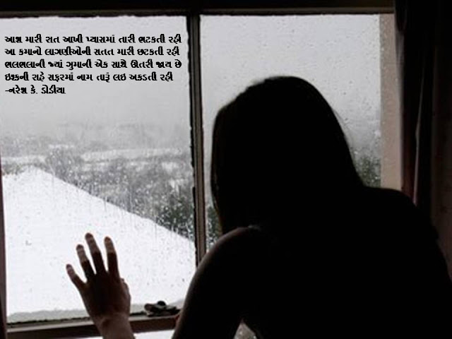 Ash Mari Raat Akhi Bhatakti Rahi Muktak By Naresh K. Dodia
