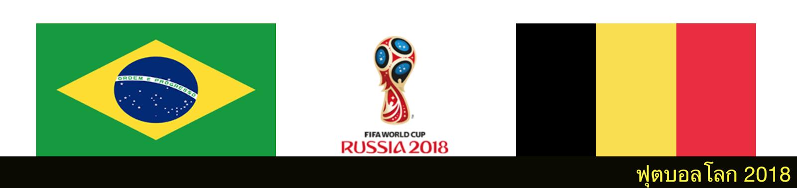 ดูบอลสด วิเคราะห์บอล ฟุตบอลโลก ระหว่าง บราซิล vs เบลเยียม