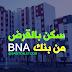 قرض    لشراء مسكن جديد جاهز من بنك BNA