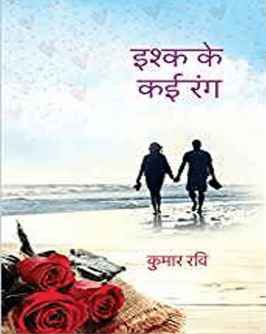 इश्क के कई रंग : कुमार रवि द्वारा मुफ्त पीडीऍफ़ पुस्तक हिंदी में | Ishq Ke Kai Rang By Kumar Ravi PDF Book In Hindi Free Download