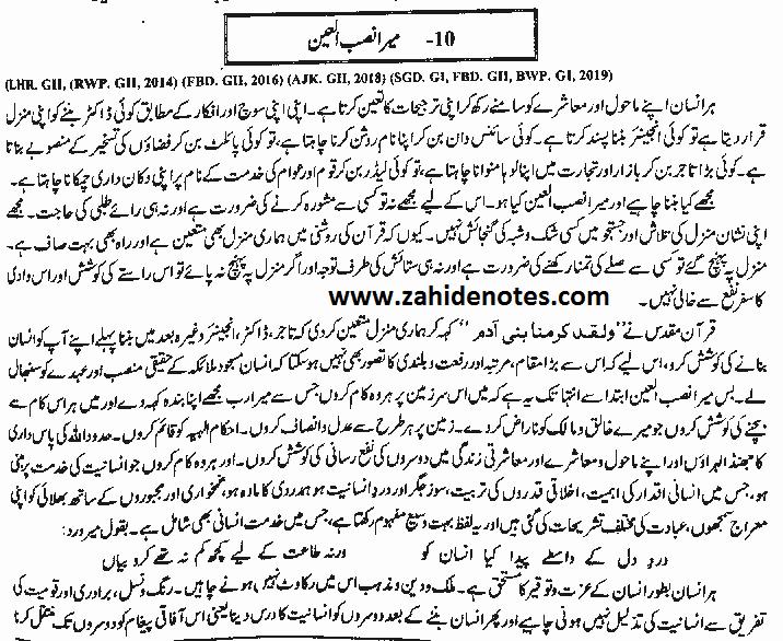 mera nasbulain essay in urdu 2nd year