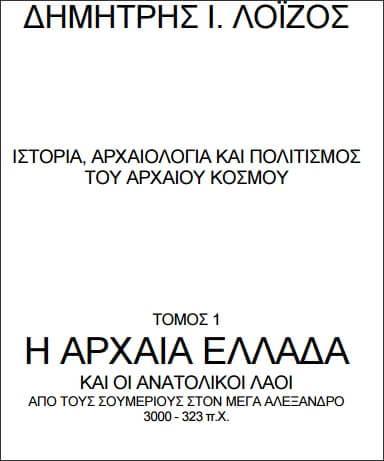 Δωρεάν βιβλίο για την Αρχαία Ελλάδα και τους Ανατολικούς Λαούς