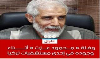 """عاجل..وفاة مرشد الاخوان """"محمود عزت""""بأحدي المستشفيات التركية"""
