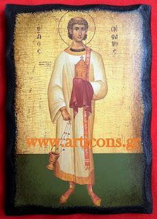530-531-532-www.articons.gr  εικόνες αγίων χειροποίητες εργαστήριο προσφορές πώληση χονδρική λιανική art icons eikones agion