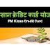 PM Kisan Credit Card (KCC) Scheme | Saturation drive for PM-KISAN-2020