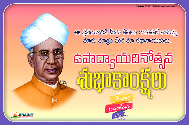 nice telugu happy teachers day wallpapers, telugu teachers day quotes, greetings on teachers day in telugu