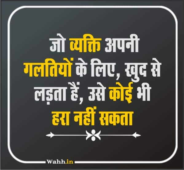 2021 Motivational Quotes Hindi With images