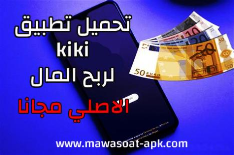 تحميل تطبيق kiki لربح المال الاصلي مجانا