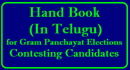 Handbook or Guide for the people contesting for Gram Panchayat Elections | Hand Book for Contesting Candidates | Hand Book for conduct of Gram panchayat elections in Telangana Hand Book for Gram Panchayat Elections Contesting Candidates/2018/05/hand-book-guide-book-for-gram-panchayat-elections-contesting-candidates-telugu-pdf-download.html