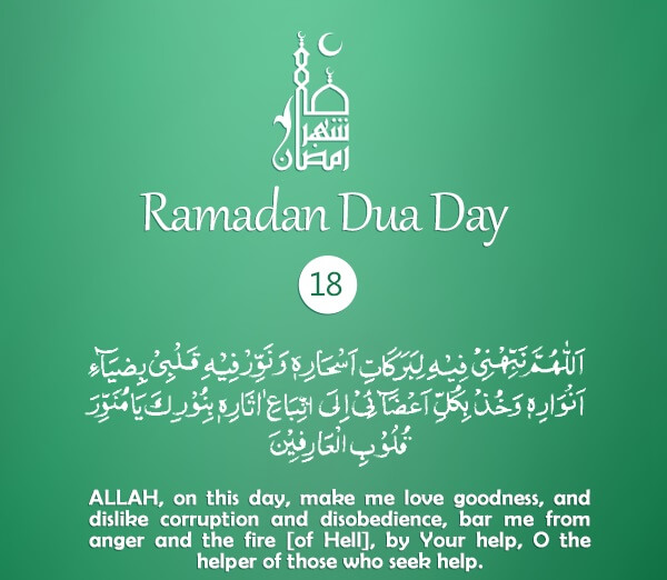 Bless Muhammad & His Family [Daily Supplications for 30 Days of Ramadan]