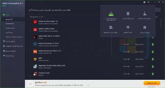 برنامج IObit Uninstaller لإزالة البرامج من الكمبيوتر