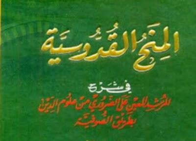 المنح القدوسيّة في شرح المرشد المعين بطريق الصوفيّة - 13