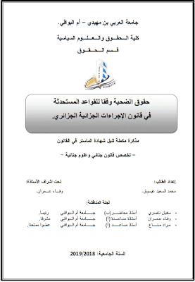مذكرة ماستر: حقوق الضحية وفقا للقواعد المستحدثة في قانون الإجراءات الجزائية الجزائري PDF