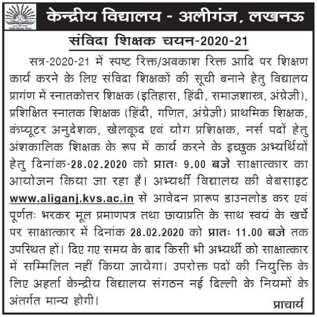 Central School Aliganj Lucknow Recruitment 2020 Kendriya Vidyalaya