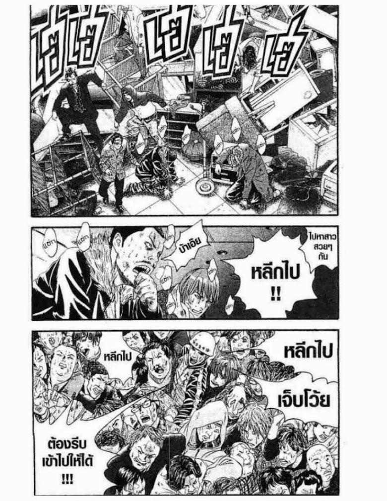 Kanojo wo Mamoru 51 no Houhou - หน้า 26