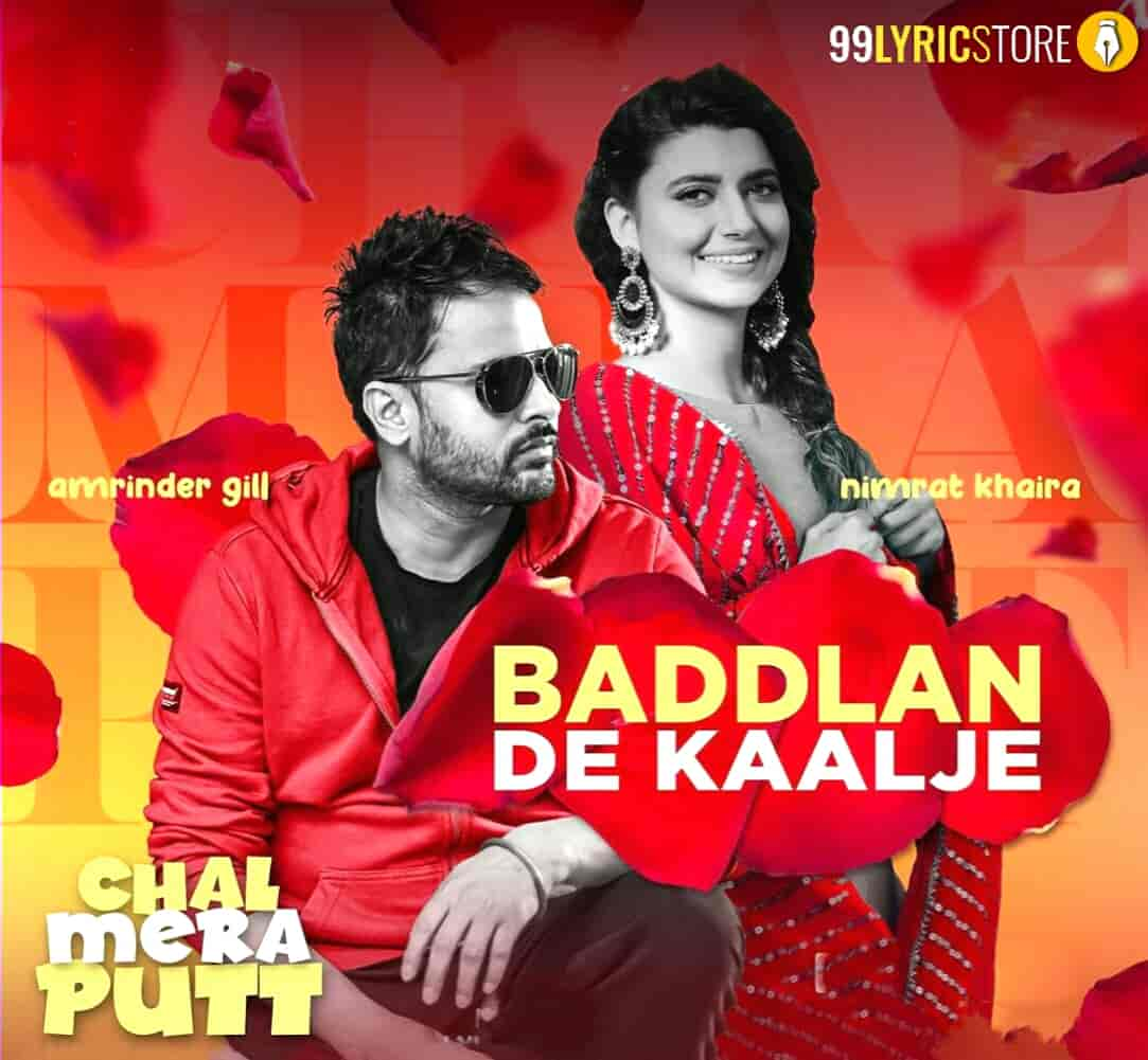 Baddlan De Kaalje Punjabi Song Sung by Amrinder Gill