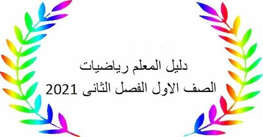 دليل المعلم رياضيات الصف الاول الفصل الثانى 2021