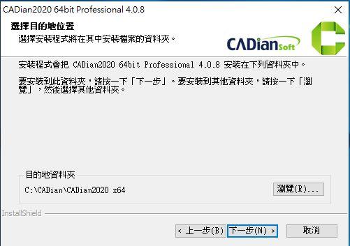 更改cadian2020安裝路徑