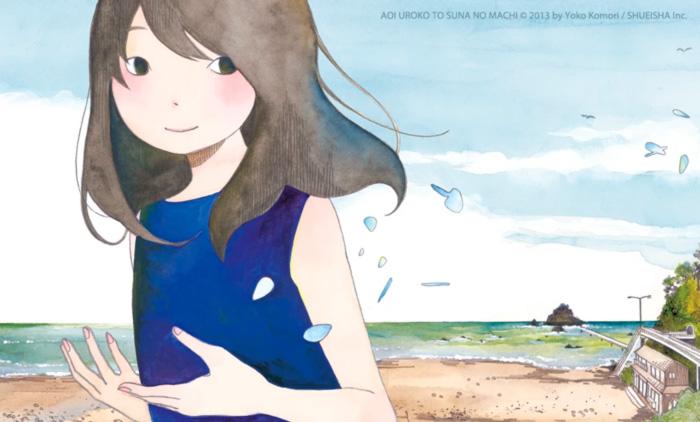 Aoi Uroko to Suna no Machi - Yoko Komori
