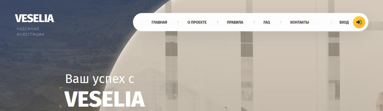 Мошеннический сайт veselia.online – Отзывы, развод, платит или лохотрон? Информация от PlayDengi