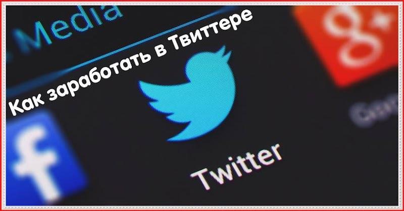 Как заработать в Твиттере? Какие есть способы заработка?