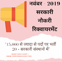 https://www.careerbhaskar.com/2019/10/govt-jobs-november-2019.html