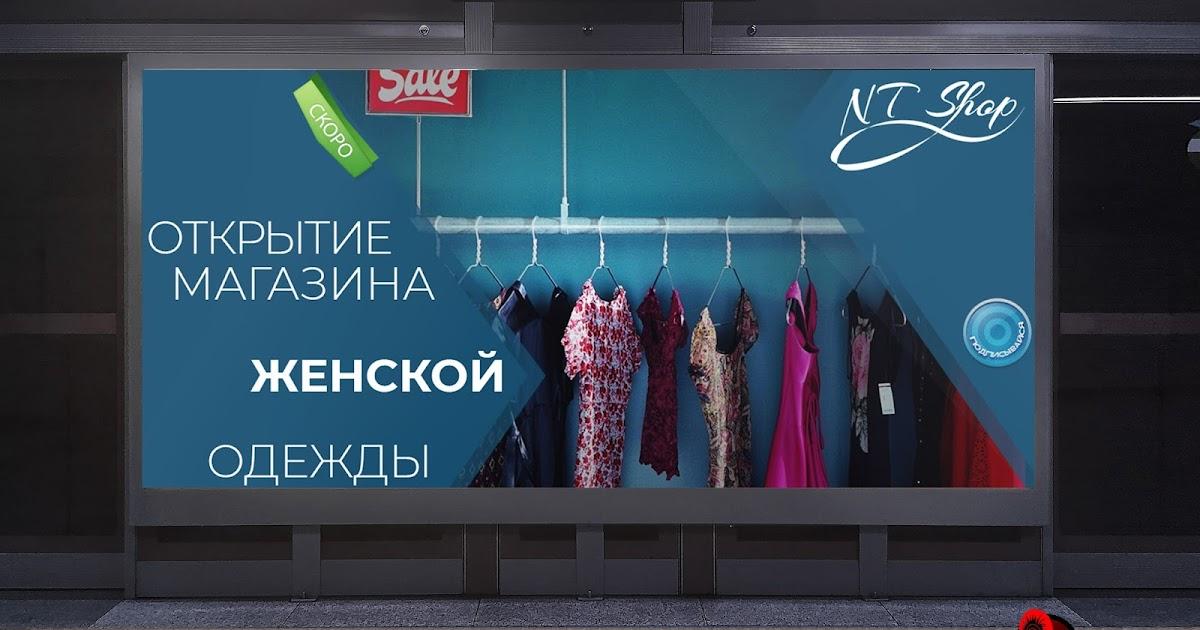 Лучшая Реклама Магазина Одежды