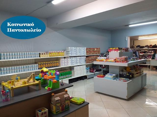 Ο Δήμος Ερμιονίδας ιδρύει Κοινωνικό Παντοπωλείο