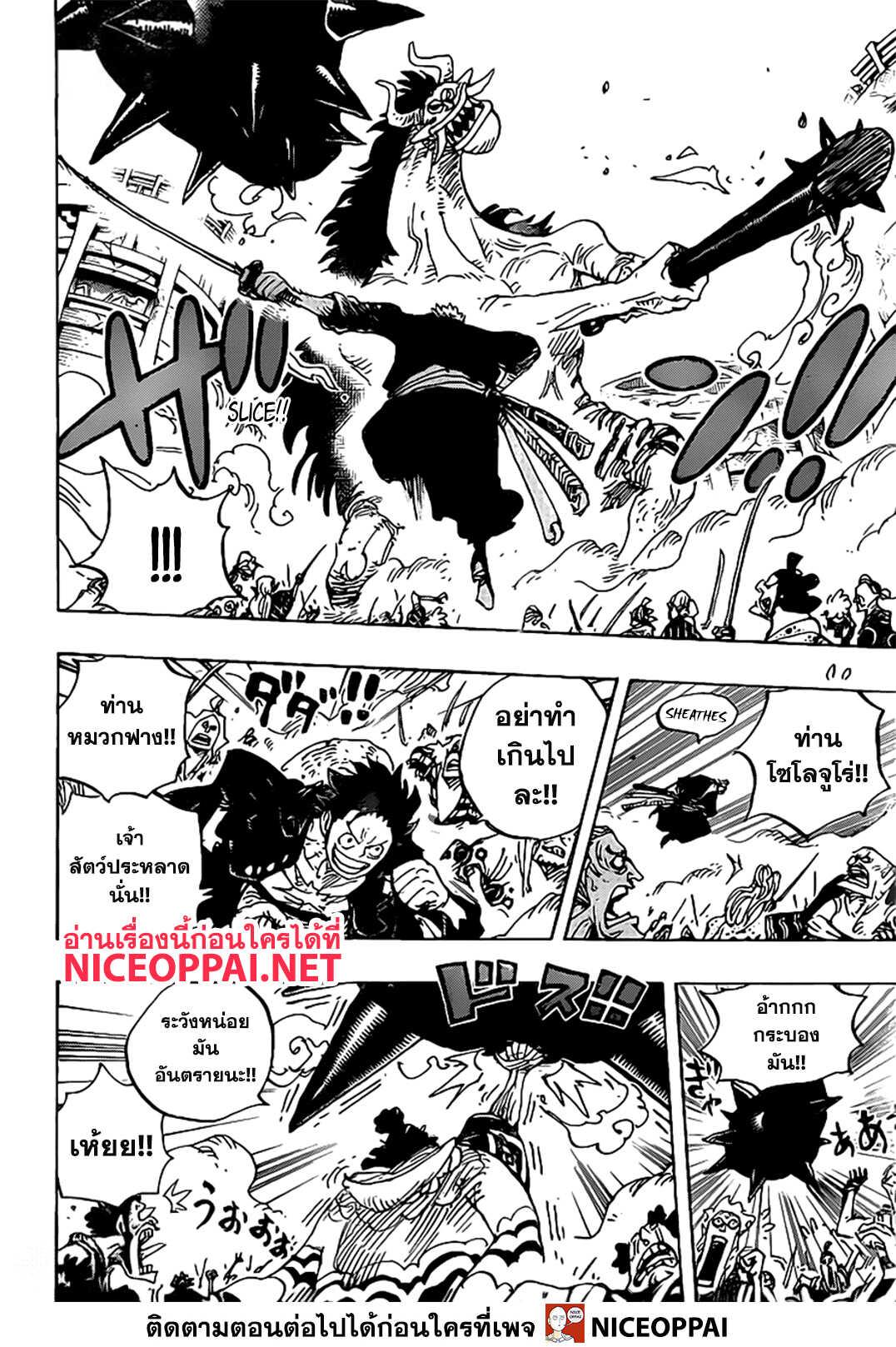 One Piece 990 TH