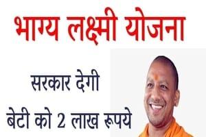 Uttar Pradesh Bhagya Laxmi Yojana Form