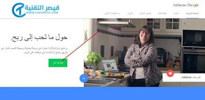 الانتقال لصفحة إنشاء حساب جوجل أدسنس