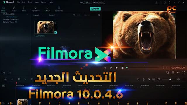 تعرف على التحديث الجديد من فيلمورا إكس | Wondershare Filmora 10.0.4.6