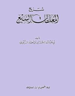 تحميل كتاب شرح المعلقات السبع pdf - الحسين بن أحمد الزوزني