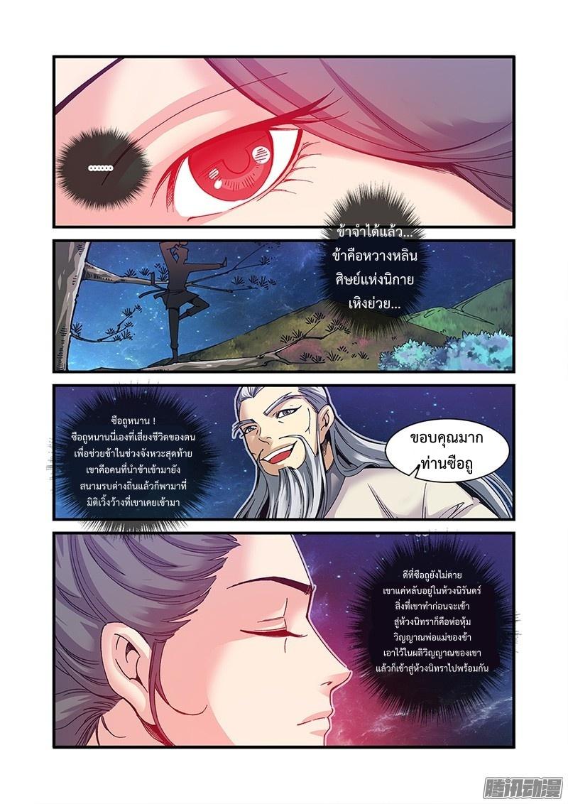 อ่านการ์ตูน Xian Ni 56 ภาพที่ 22