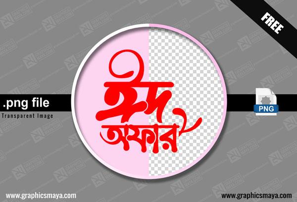 Eid mubarak bangla typography 05 PNG by GraphicsMaya.com