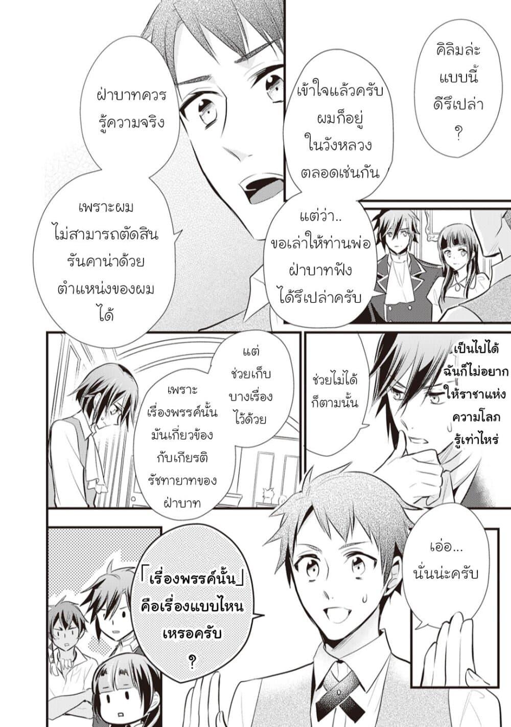 อ่านการ์ตูน Daites Ryou Koubouki ตอนที่ 22 หน้าที่ 28