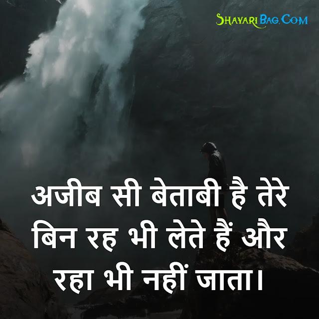 Sad Status 2 Line in Hindi